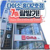 大創新據點!7層樓2號店逛到腳痠就在弘大商圈