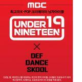 尋找新世代全能男團!MBC&Def Dance Skool 新選秀《Under 19》熱烈招募參賽者