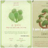 来自台湾的《种出你的专注花语》心理测验在韩爆红,连爱豆们也在玩呀