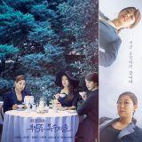 韓劇《付岩洞復仇者們》부암동 복수자들– 復仇的最終是找到自己的幸福