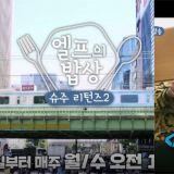《SJ Returns 2》副标「ELF的饭桌」!SUJU要介绍日本好吃的美食店 满满都是对ELF们的爱啊~
