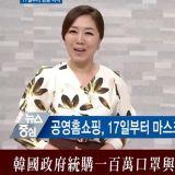 【韓國政府主動統購百萬口罩與十萬多潔手液,明天公開發售】