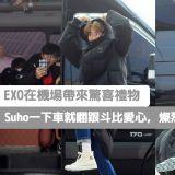 EXO在機場帶來驚喜禮物!Suho一下車就翻跟斗比愛心,燦烈則在車裡笑著還拿著手機拍攝!