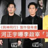 《与神同行》4个男人一台戏:河正宇曝李政宰「清纯」外号!?