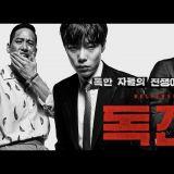 狠毒家伙们的战争即将开打⋯⋯赵震雄、金成铃、柳俊烈新片《毒战》提前至 22 日上映!