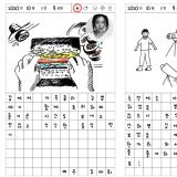 金泰希、俞承豪、金圣哲等大明星的中秋佳节!用超可爱图画日记告诉你!