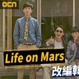 【韓劇《火星生活》:改編韓劇成功之作】大家有正在追這一部嗎~!?