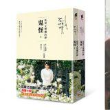 千呼万唤始出来!《孤单又灿烂的神:鬼怪》中文版小说1&2 线上预购开跑罗~!