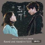 《鬼怪》最后一首OST《Round and round》公开 即刻攻占六榜一位