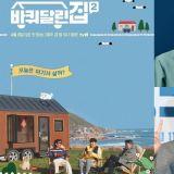 《带轮子的家》特别篇来啦!由电影《海贼2》姜河那、韩孝周、李光洙、EXO世勋等人出演,这阵容一定要看!