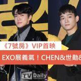 《7号房》VIP首映:EXO展义气!CHEN&世勋&XIUMIN为D.O.助阵~