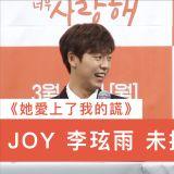 李玹雨&Joy等人亮相《她爱上了我的谎》发布会 扮情侣假戏真做?