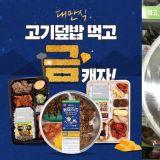 台式排骨便當 在韓國超商也買得到了!