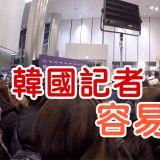 「想做韩国记者?」小编告诉你当中文化