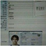 又见越线的私生饭?BTS防弹少年团V护照个人资料疑遭流出
