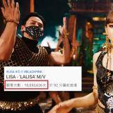 【最新KPOP】BLACKPINK LISA 公開第一支 solo MV《LALISA》不到兩小時突破千萬觀看人次!