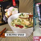 韓國IG上熱門新泡麵:3分鐘讓你吃上一碗蔘雞湯!