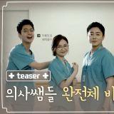 新剧《机智医生生活》第二版预告公开,五位主演首次穿手术服帅气亮相~!