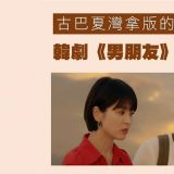 【劇評】韓劇《男朋友》:羅馬假期下的韓國財閥女老闆,朴寶劍則是男版「灰姑娘」