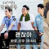B1A4成员CNU&Baro献声韩剧《机智牢房生活》OST公开完整MV