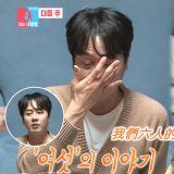 《同床異夢2》Andy與Junjin談到神話不合傳聞掉淚:「說實話害怕極了」