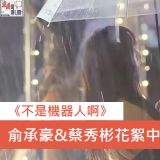 《不是機器人啊》雨中KISS花絮,俞承豪和蔡秀彬的各種「小動作」都太甜蜜啦!