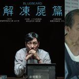 想看《解凍屍篇》中趙震雄、金大明、申久如何上演一齣驚悚心寒的戲碼嗎?