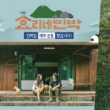 「厚~这也太难选了吧!」韩国网评《孝利家的民宿2》新职员候选8人!