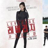 李東健主演新劇《Leverage:詐騙操作團》金賽綸完全變成性感小女人啦~!