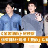 《金裝律師》終映宴:張東健&朴炯植「雙帥」以鄰家大哥哥造型出場~