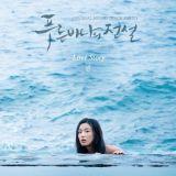 《藍色海洋的傳說》OST也好聽到爆!LYn獻聲《Love Story》