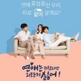 【KSD評分】由韓星網讀者評分:《戀愛雖然麻煩但更討厭孤獨》播出一集就來到TOP 1!
