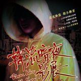 【韓星網x可樂電影】想看「韓流暗夜影展」的電影嗎?