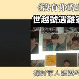 【影評】韓國電影《沒有你的生日會》:治癒家人創傷的歷程...