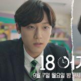 《回到18歲》第二版預告:37歲尹相鉉回頭唸高中,李到晛要如何演出大叔氣質?