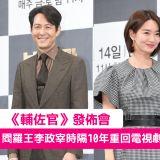 新剧《辅佐官》发布会:阎罗王李政宰时隔10年重回电视剧,新慜娥化身美女政治家!