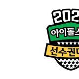 活动十年未间断!2021 MBC《偶像运动会》春季「新年特辑」确定取消