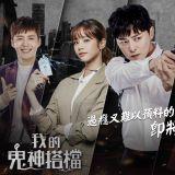 【KSDx龙华电视】想《我的鬼神搭档》主演陪你到下年年末吗?要注意喽!