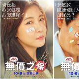 《無價之保》稱霸韓國中秋票房:「給寒冬的戲院帶來暖流」
