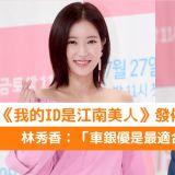 【《我的ID是江南美人》發佈會】林秀香:「車銀優是最適合這個角色的人!」