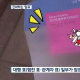 KBS揭露演唱會黃牛票產業!搶不到票根本不是因為你手太慢