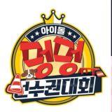 《2020偶像运动会》改为「狗狗版」!敏捷犬大赛由全炫茂&Red Velvet Joy担任MC