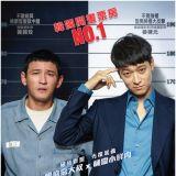韓星網送你由黃晸玟、姜棟元主演電影《流氓檢察官》香港特別場戲票