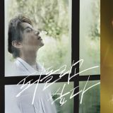 黄致列最新悲伤情歌《Rewind》MV公开:「是最适合这个季节聆听的歌曲。」