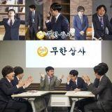 《無限商社》預計20日播出 GD、金惠秀、李帝勳超豪華陣容期待感UP