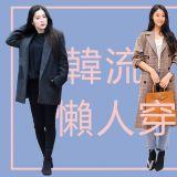 冬天懶得搭配衣服?學韓流明星的3種懶人穿搭法則~就絕對不會搭錯!