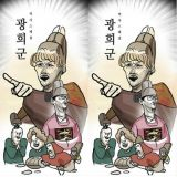 《无限挑战》漫画接力:《无限in朝鲜-光熙君》公开