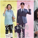 《花漾奶奶秀英文》票房銳不可擋  李帝勳、羅文姬問候台灣觀眾