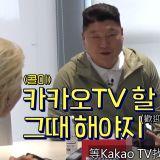 姜鎬童真的收到Kakao TV聯絡!新節目名稱《Musun129》還是自己名言