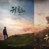 韩国军音乐剧《归来》10月22日首演,昨日公开宣传照及第一阶段演出时间表